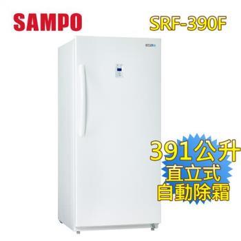 SAMPO 聲寶 390公升直立無霜冷凍櫃SRF-390F