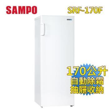 聲寶SAMPO 170公升直立無霜冷凍櫃 SRF-170F 白色