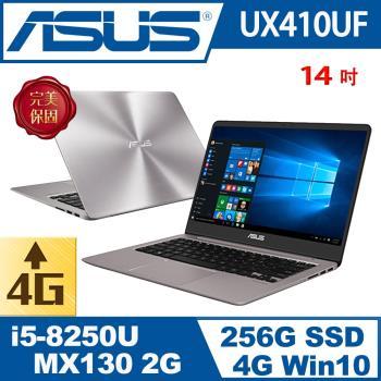 ASUS華碩  ZenBook UX410UF  14吋FHD窄邊獨顯四核效能筆電(UX410UF-0043A8250U)
