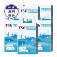 TS6健康益敏(1.5克 / 30包)X6盒
