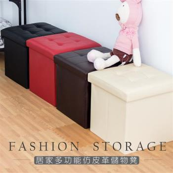 超值2入 時尚皮革可折疊收納椅凳