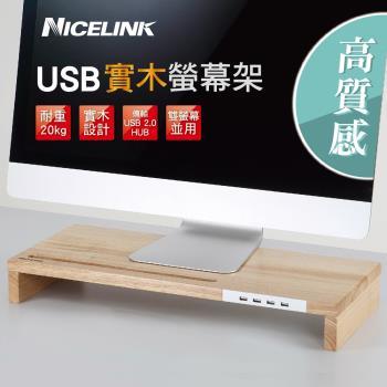 NICELINK森呼吸 USB款 全實木多功能螢幕架鍵盤收納架