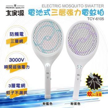 大家源 電池式三層強力電蚊拍TCY-6105(2色隨機出貨)