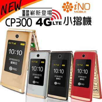 iNO 4G智慧小摺機CP300
