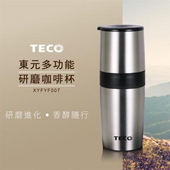 TECO 東元 多功能隨身手搖研磨咖啡杯(XY-FYF007)