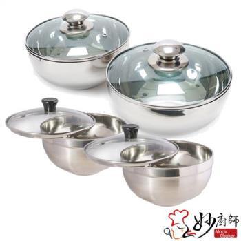 【買2送2】妙廚師 #304雙層隔熱碗18公分 加贈隔熱碗16cm