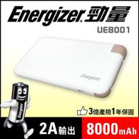 Energizer勁量 UE8001 行動電源8000mAh