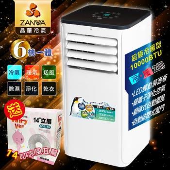 ZANWA晶華5-7坪冷暖型 10000BTU 極地速冷移動式冷氣機 (加碼送14吋立扇)