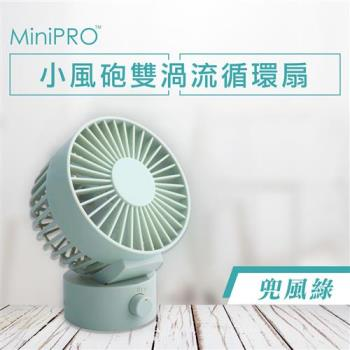 MiniPRO微型電氣大師-小風砲雙渦流循環扇-兜風綠