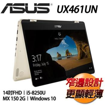 ASUS華碩ZenBook Flip14翻轉獨顯效能筆電 UX461UN-0041C8250U 14吋/I5-8250U/8G/256G SSD-經銷