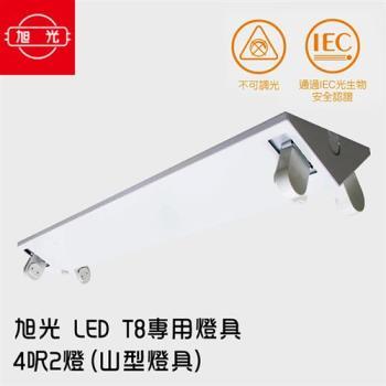 旭光  LED T8 專用燈具 4呎2燈(山型燈具) -無附燈管