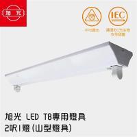 旭光  LED T8 專用燈具 2呎1燈(山型燈具) -無附燈管
