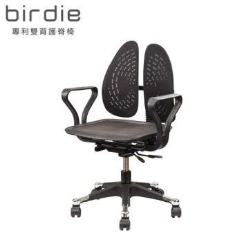 Birdie-德國專利雙背護脊釋壓電腦椅/辦公椅-網布款