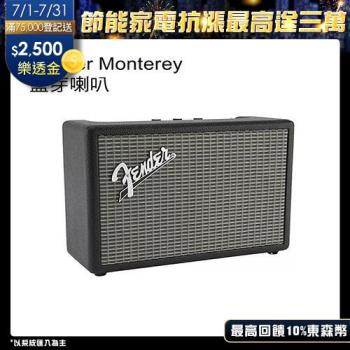 Fender Monterey 無線藍牙音箱/藍牙喇叭