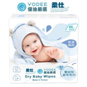柔仕X優迪嬰兒紗布毛巾(25片/16盒/共400片)