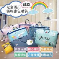 兒童冬夏兩用舖棉書包睡袋(多款任選)