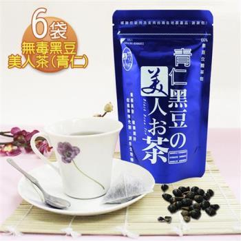 那魯灣 無毒黑豆美人茶(青仁) 6袋(10公克10小包/袋)