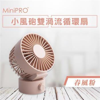 MiniPRO微型電氣大師-小風砲雙渦流循環扇-春風粉