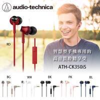 【鐵三角】ATH-CK350iS 智慧型手機用耳塞式耳機(附捲線器)