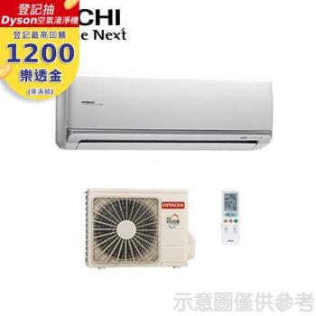 HITACHI日立冷氣 13坪 1級變頻一對一分離式空調 RAC-81JK/RAS-81JK