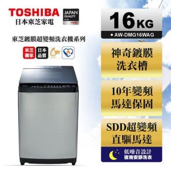 TOSHIBA東芝 鍍膜勁流雙飛輪超變頻16公斤洗衣機 髮絲銀 AW-DMG16WAG