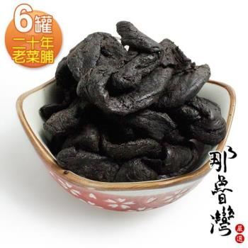 【那魯灣】二十年老菜脯6罐(240克/罐)