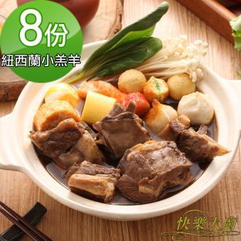 【買一送一】快樂大廚紅燒小羔羊肉爐4包(1000g/包 共8包)