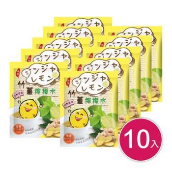 祥閎竹薑檸檬水10包 ( 即期品 107.10.16 )