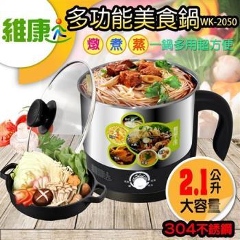 【維康WK-2050】2.1L大容量多功能快煮美食鍋