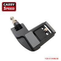 CarrySpeed 速必達 F3 可調式相機座盤