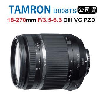 ★限時促銷★Tamron 18-270mm F3.5-6.3 DiII VC PZD B008TS 特別版 騰龍(公司貨)