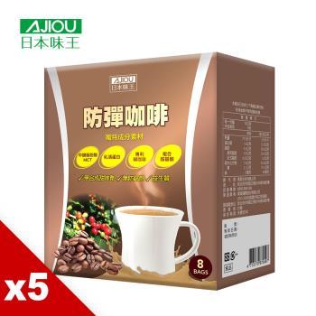 日本味王 防彈咖啡強效版輕飲強效版(8包/盒)X5盒