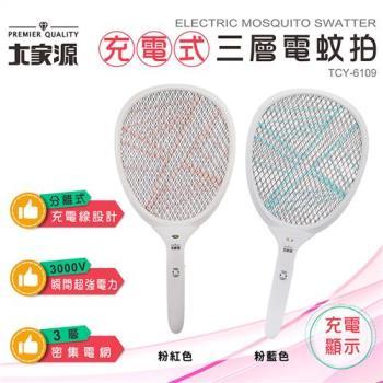 大家源 分離式充電線LED照明三層電蚊拍TCY-6109(2色隨機出貨)