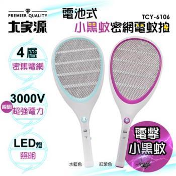 大家源 電池式四層密網電蚊拍-小黑蚊剋星TCY-6106(2色隨機出貨)