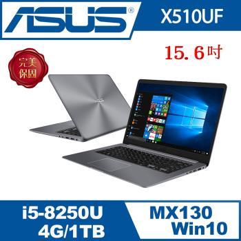 ASUS華碩 X510UF VivoBook 15 15吋獨顯效能四核筆電 金屬灰