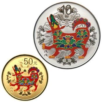【台灣大洋金幣】2018 狗年生肖 彩色金銀紀念幣