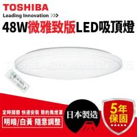 TOSHIBA東芝 微雅緻版 48W LED 智慧調光 羅浮宮吸頂燈(LEDTWTH48EC)