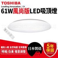 (最高登記抽5000元現金)TOSHIBA 61W 風尚版 LED 吸頂燈 調光調色 LEDTWTH61SA(原 雅致版 LEDTWTH61EC)