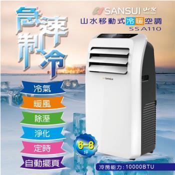 SANSUI山水冷氣 6-8坪清淨超大除濕移動式冷暖空調10000BTU(SSA110)