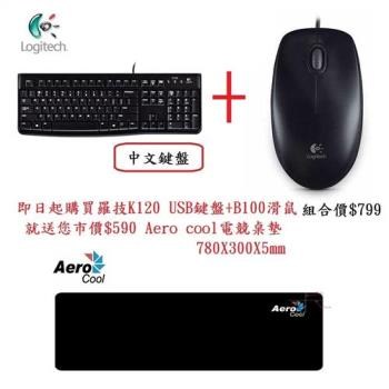 羅技有線鍵盤 K120+羅技 B100滑鼠 超值組合包