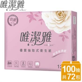 Virjoy唯潔雅 優質抽取式衛生紙100抽x72包