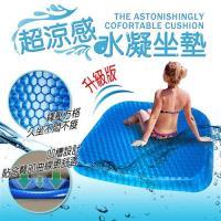 【OMyCar】[升級版]多功能紓壓坐墊(內附-專用防滑椅套)水凝坐墊 柔軟升級 可水洗