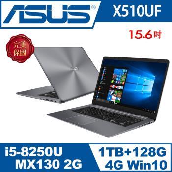 ASUS華碩 VivoBook X510UF 15.6吋輕薄窄邊四核筆電 冰河灰 (X510UF-0073B8250U)