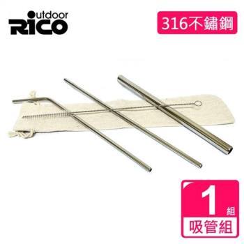 RICO 瑞可316不鏽鋼吸管組