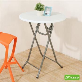 《DFhouse》桑格-塑鋼吧台桌(大)