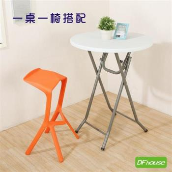 《DFhouse》桑格-塑鋼吧台桌(大)餐桌+機器人吧椅