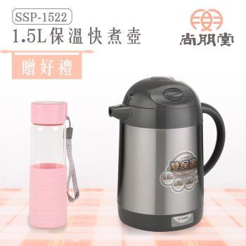 尚朋堂 迷你保溫快煮壺SSP-1522(買就送)