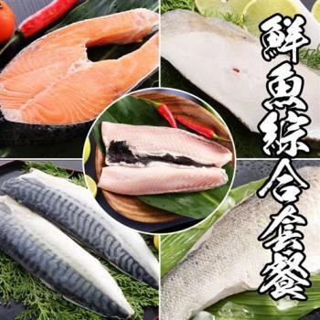 海鮮王 鮮魚綜合組(共10入)