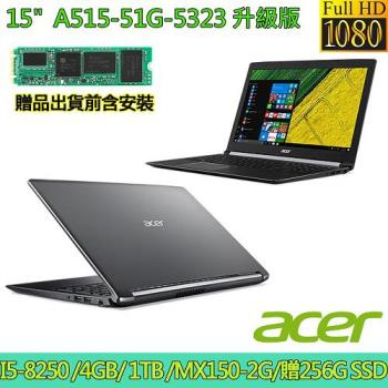 ACER 宏碁 A515-51G-5323升級版 15.6吋FHD//8代i5//4G DDR4//1TB+256GSSD//獨顯MX150 灰/經銷