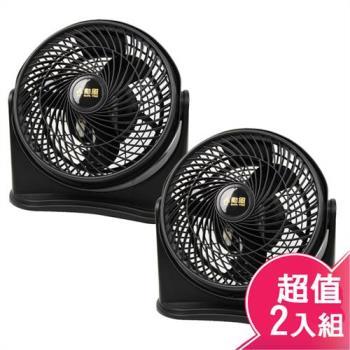 勳風9吋集風式空氣循環扇(二入組)HF-7628
